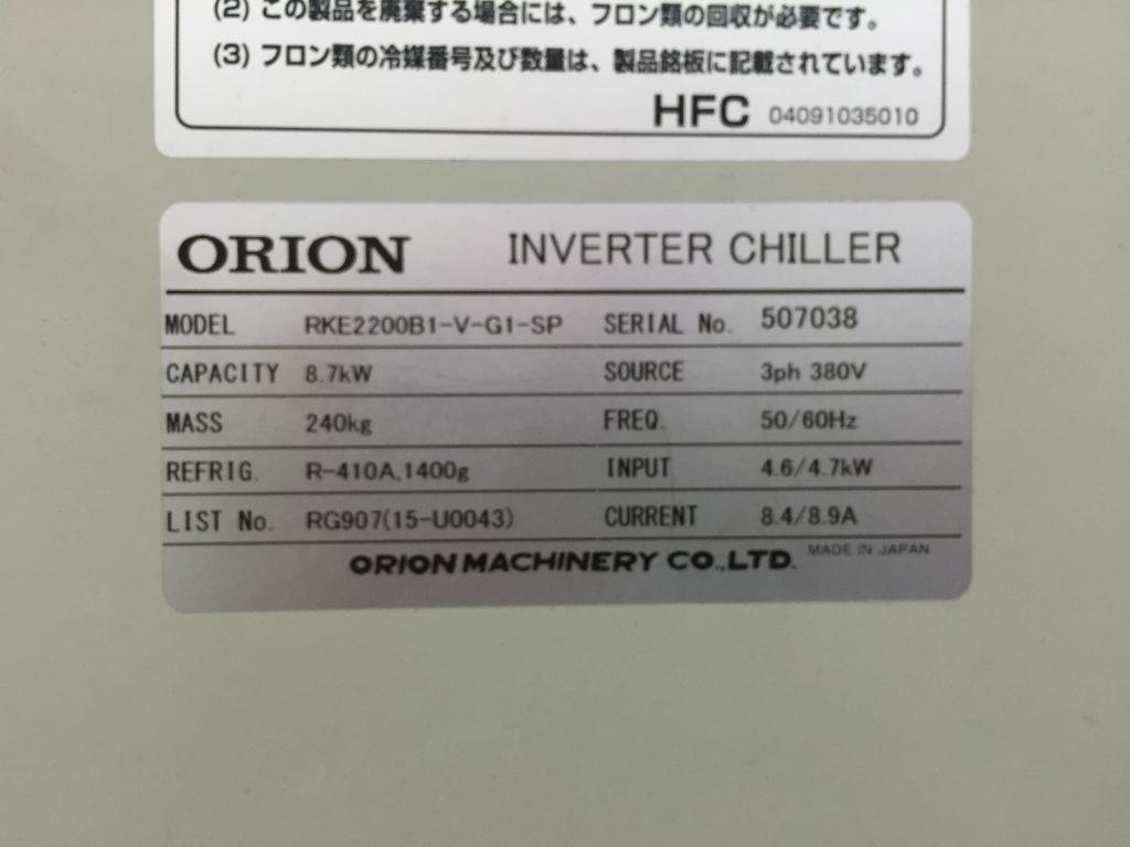 Nameplate of DC Inverter Chiller  - Thông tin máy làm lạnh nước biến tần ORION