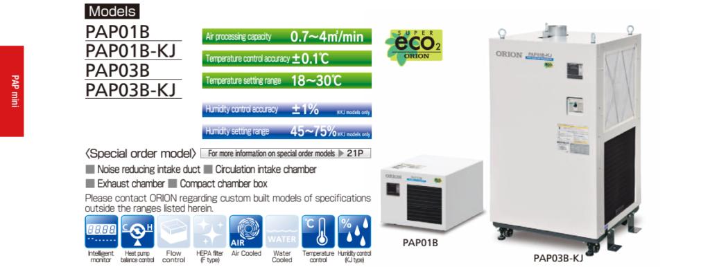 thông số cơ bản của máy lạnh chính xác loại nhỏ
